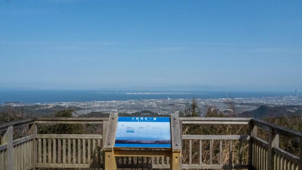 大阪湾を一望